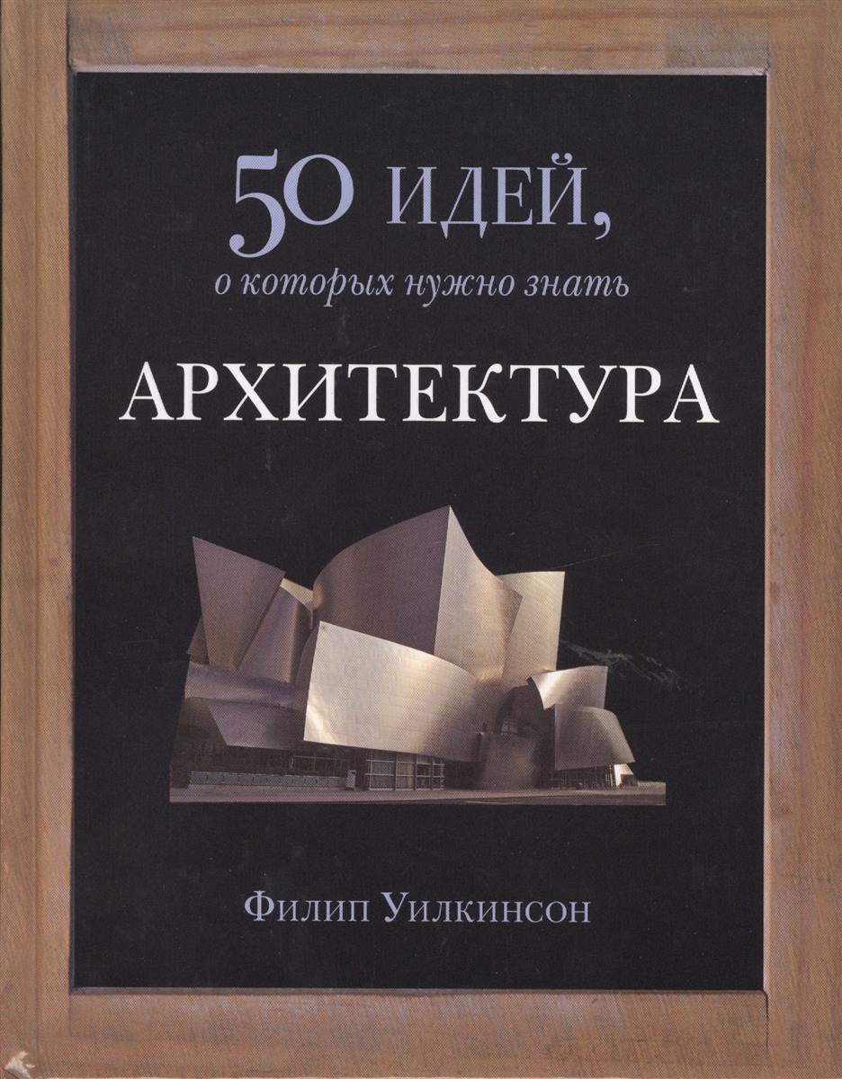 купить Уилкинсон Ф. Архитектура. 50 идей, о которых нужно знать по цене 475 рублей