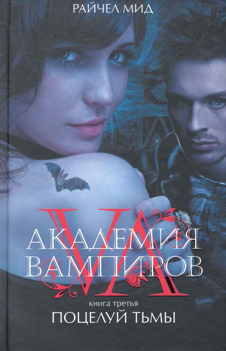 Мид Р. Академия вампиров Кн.3 Поцелуй тьмы мид р академия вампиров кровные узы книга 5 серебряные тени