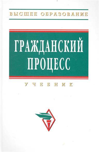 Коваленко А., Мохов А. и др. (ред.) Гражданский процесс Учебн.