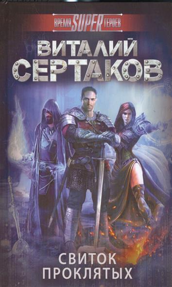 Сертаков В. Свиток проклятых