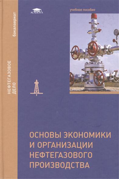 Основы экономики и организации нефтегазового производства