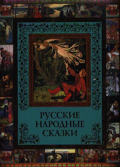 Родина Е.: Русские народные сказки