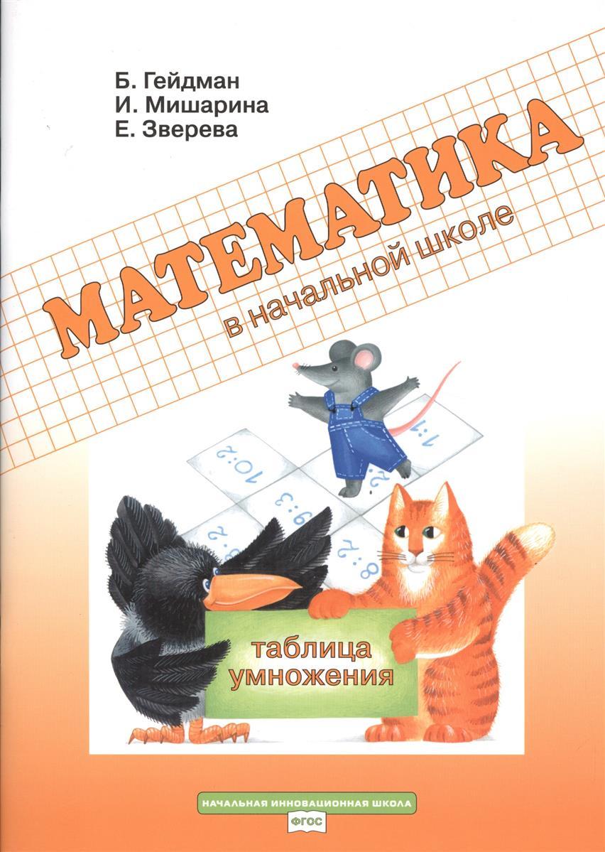 Гейдман Б., Мишарина И., Зверева Е. Математика в начальной школе. Таблица умножения. Рабочая тетрадь