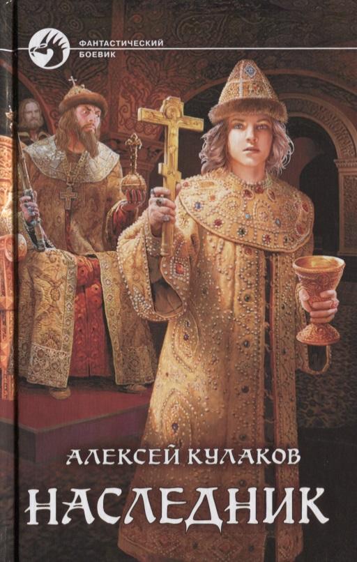 Кулаков А. Наследник наследник