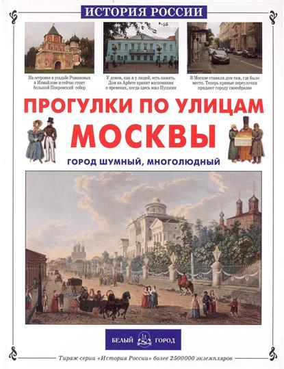 Ермильченко Н. Прогулки по улицам Москвы томсон д прогулки по барселоне