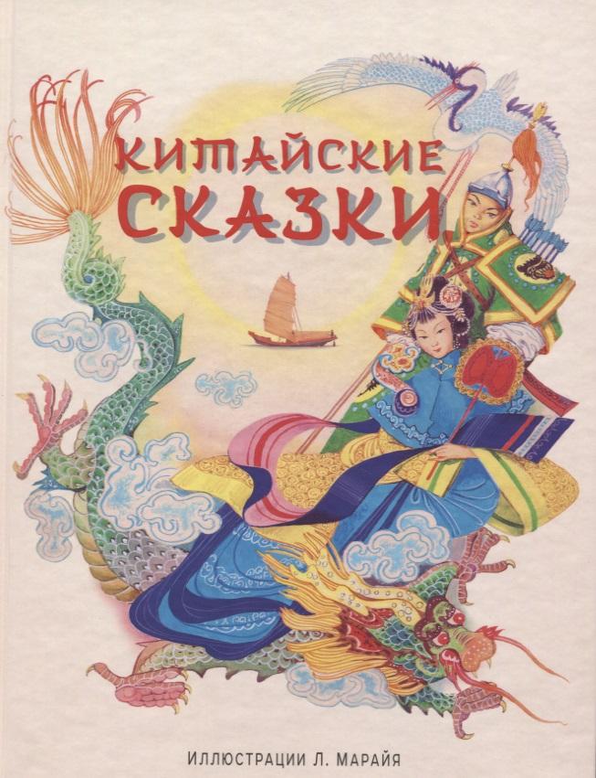 Кожедуб В. (ред.) Китайские сказки