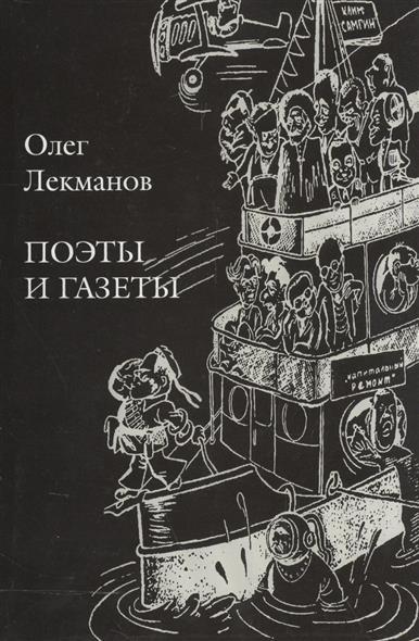 Лекманов О. Поэты и газеты. Очерки