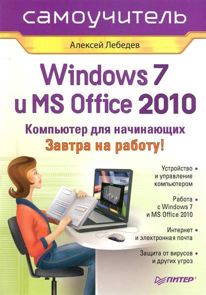 Windows 7 и MS Office 2010 Компьютер для начинающих