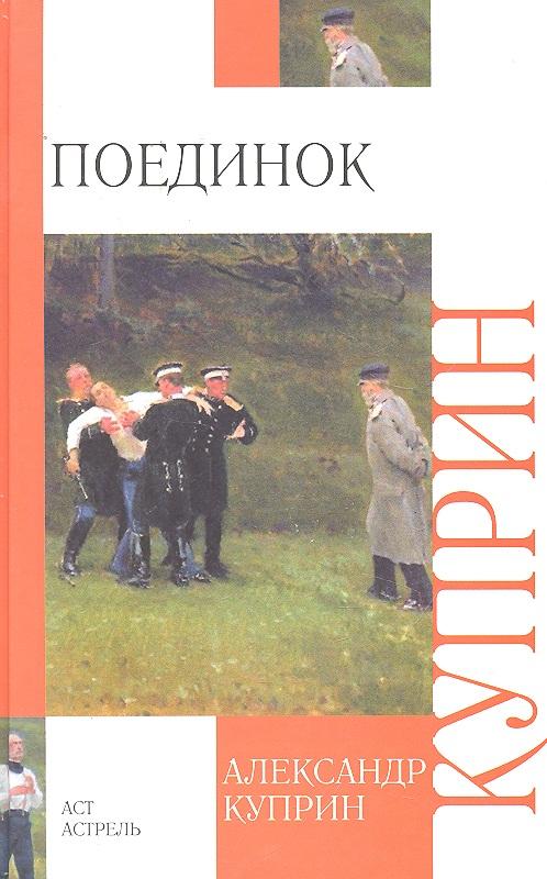 Куприн А. Поединок ISBN: 9785170736010 а и куприн резеда
