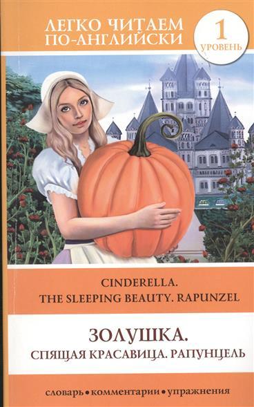 Вертягина А. (ред.) Золушка. Спящая красавица. Рапунцель = Cinderella. The Sleeping Beauty. Rapunzel. 1 уровень abs 1 75 3d 395m