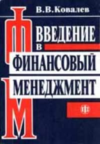 цена на Ковалев В. Введение в финансовый менеджмент