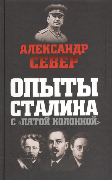 Север А. Опыты Сталина с пятой колонной ISBN: 9785906861009 александр север опыты сталина с пятой колонной