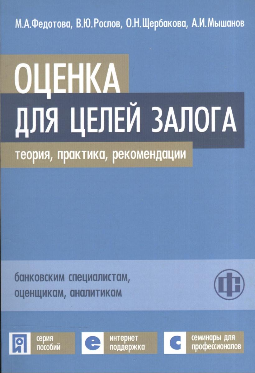 Федотова М. Оценка для целей залога Теория практика рекомендации пермяков м теория виртуальных конструкторов