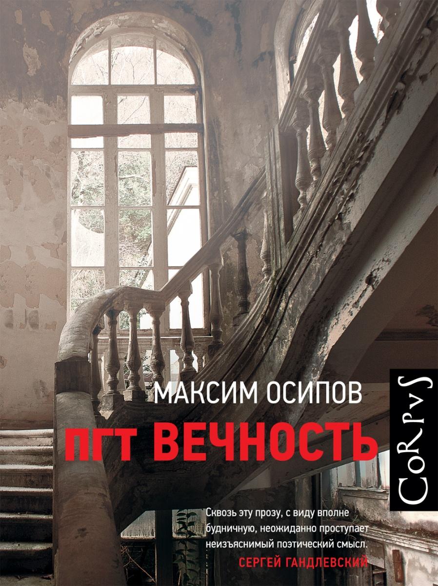 Осипов М. пгт Вечность чита пгт забайкальск квартиру