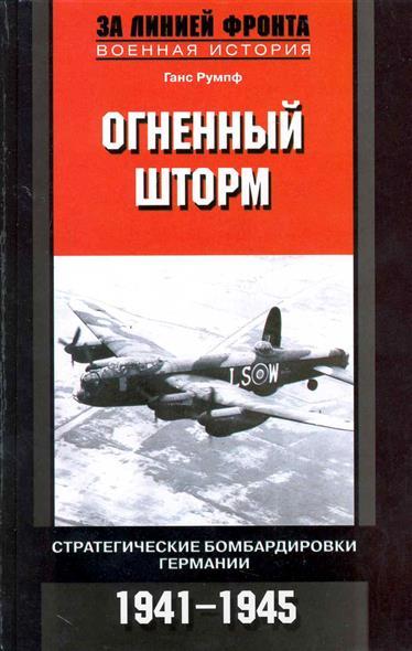 Огненный шторм Стратегические бомбардировки Германии 1941-1945