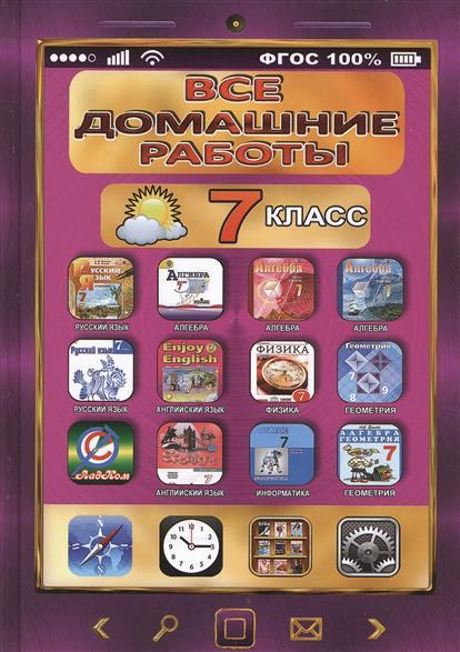 Все домашние работы за 7 класс по русскому и английскому языку, алгебре, геометрии, физике, информатике. ФГОС