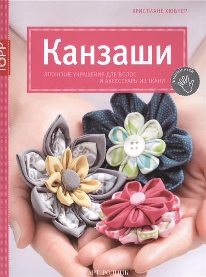 Хюбнер Х. Канзаши. Японские украшения для волос и аксессуары из ткани ISBN: 9785444900727 шкатулки канзаши