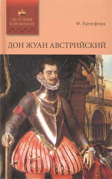Дон Жуан Австрийский: роман