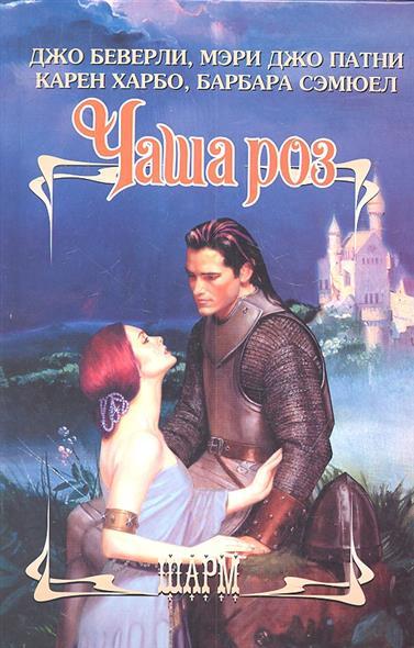 Беверли Дж.: Чаша роз. Сборник. Ворон и роза. Белая роза Шотландии. Английская роза: мисс Темплар и Святой Грааль. Вечная роза