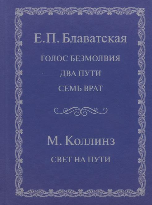Блаватская Е., Коллинз М. Голос безмолвия. Два пути. Семь врат. Свет на пути ISBN: 9785933661016 цена