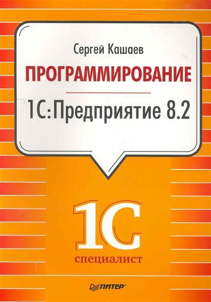 Программирование 1С:Предприятие 8.2