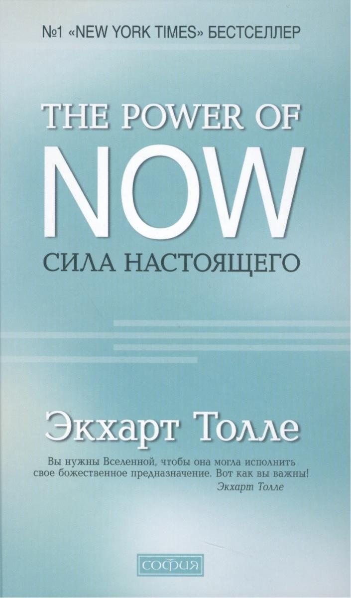 Толле Э. The Power of Now. Сила настоящего. Руководство к духовному просветлению толле экхарт the power of now сила настоящего