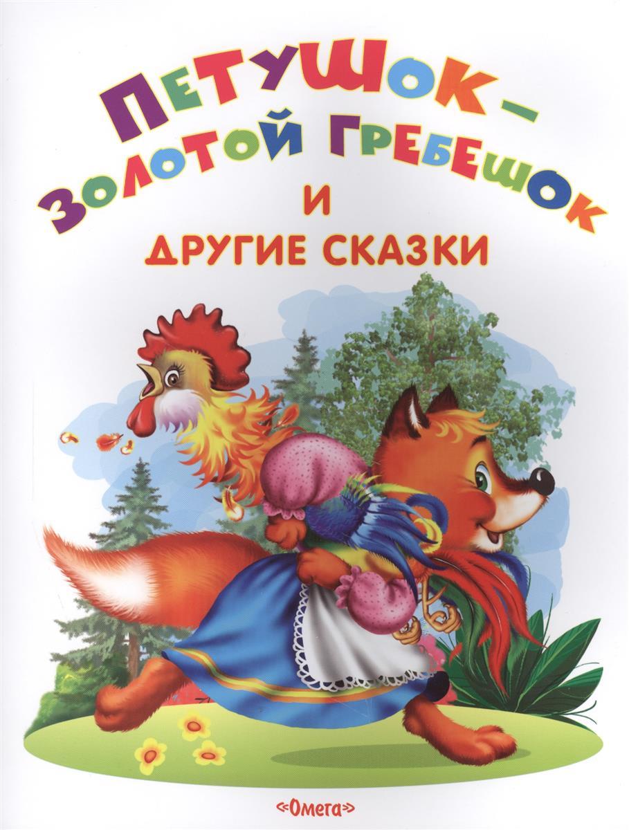 Петушок - золотой гребешок и другие сказки шестакова и ред теремок сказок петушок золотой гребешок и другие сказки