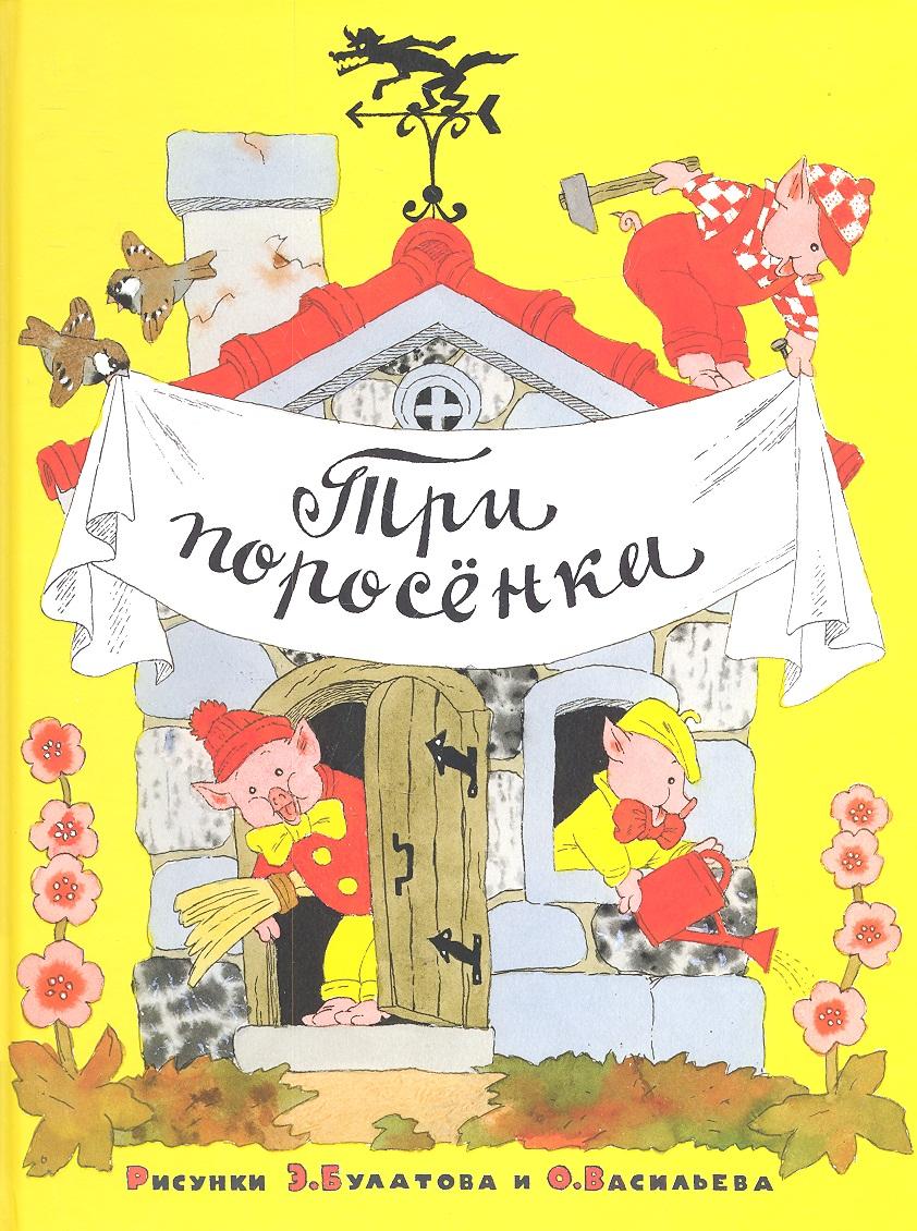 Булатов Э., Васильев О. (худ.) Три поросенка ISBN: 9785386041199 владимир булатов русский север