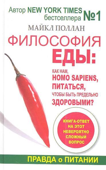 Поллан М. Философия еды: правда о питании. Как нам, Homo sapiens, питаться, чтобы быть предельно здоровыми болят суставы как питаться