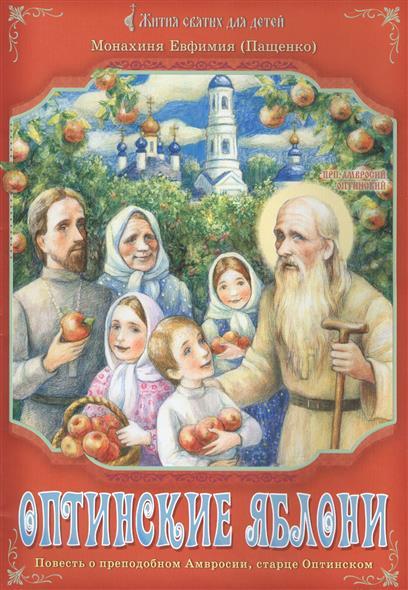Оптинские яблони. Повесть о преподобном Амвросии, старце Оптинском