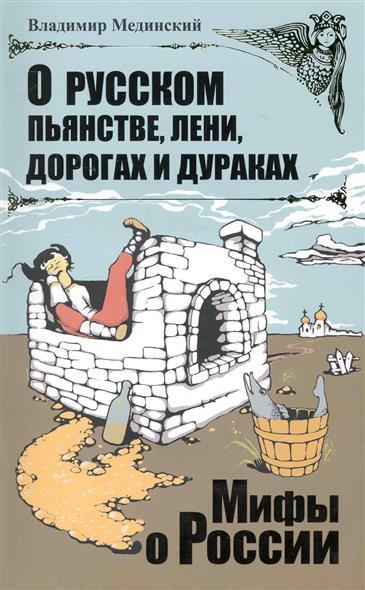 О русском пьянстве лени дорогах и дураках