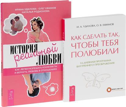 История реальной любви + Как сделать так, чтобы тебя полюбили (комплект из 2 книг)