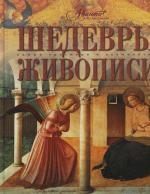 Каширина Т., Евсеева Т. (ред.) Шедевры живописи каширина т карнавалы праздники