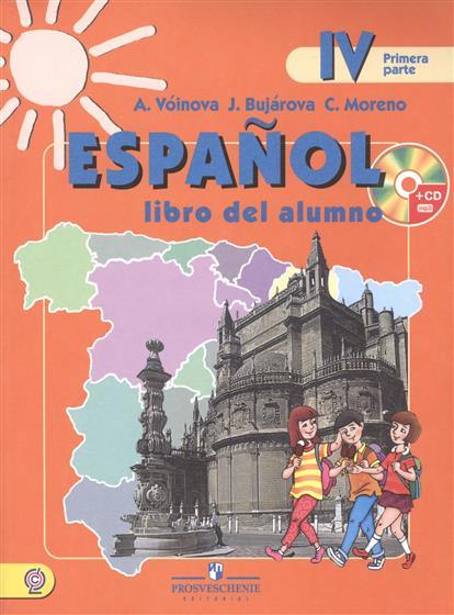 Испанский язык. IV класс. Учебник (комплект из 2 книг)