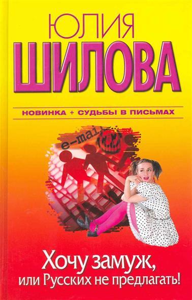 Шилова Ю. Хочу замуж или Русских не предлагать хочу 1 ю квартиру в курске в районе сха