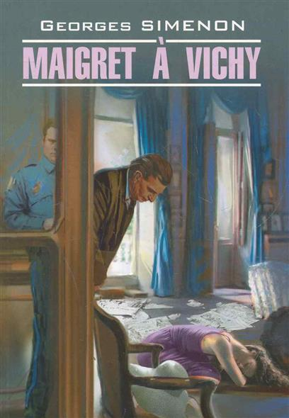Maigret a Vichy / Мегрэ в Виши