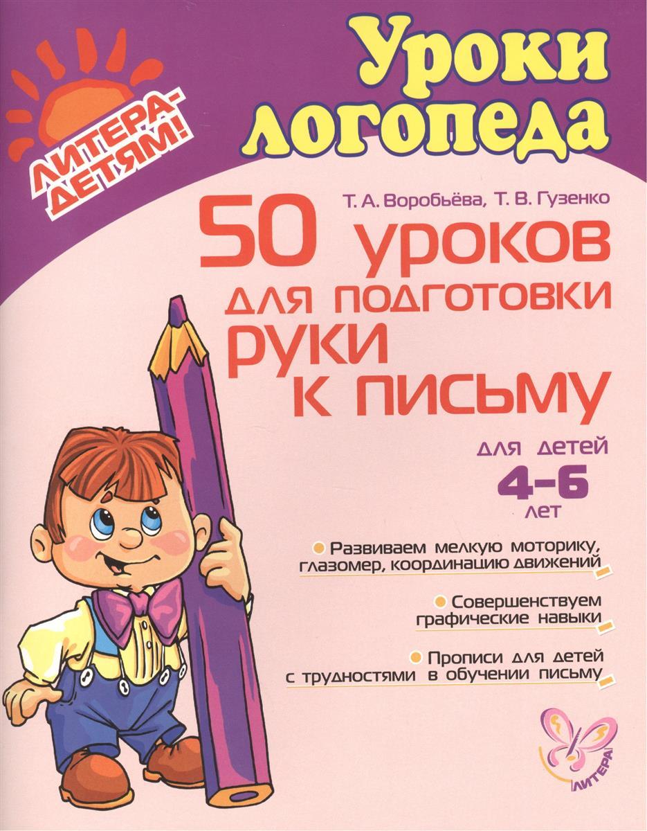 Воробьева Т. 50 уроков для подготовки руки к письму