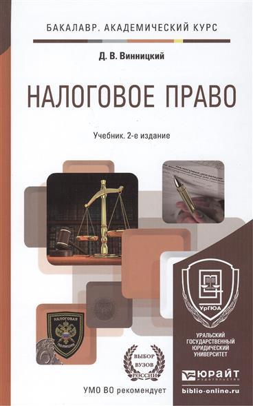 Винницкий Д. Налоговое право. Учебник для бакалавров землин а и налоговое право учебник