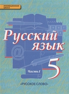 Русский язык. 5 класс. Часть I. Учебник