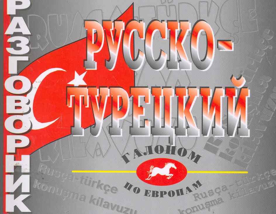 Васильцов В. (сост.) Русско-турецкий разговорник ISBN: 9785891738478 лазарева е сост русско немец разговорник