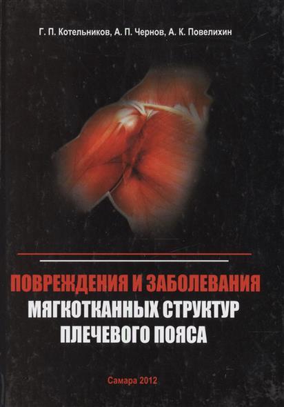 Котельников Г., Чернов А., Повелихин А. Повреждения и заболевания мягкотканных структур плечевого пояса
