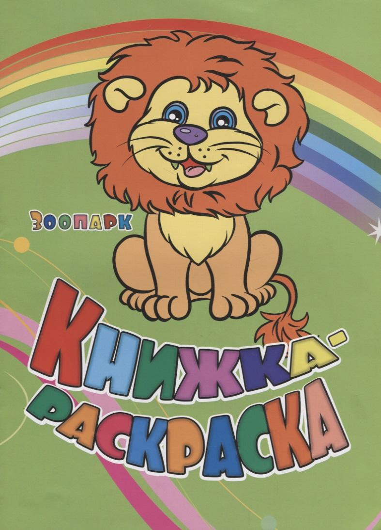 Панасюк И., Андреева Ю. Книжка-раскраска. Зоопарк андреева ю книжка раскраска любимые сказки