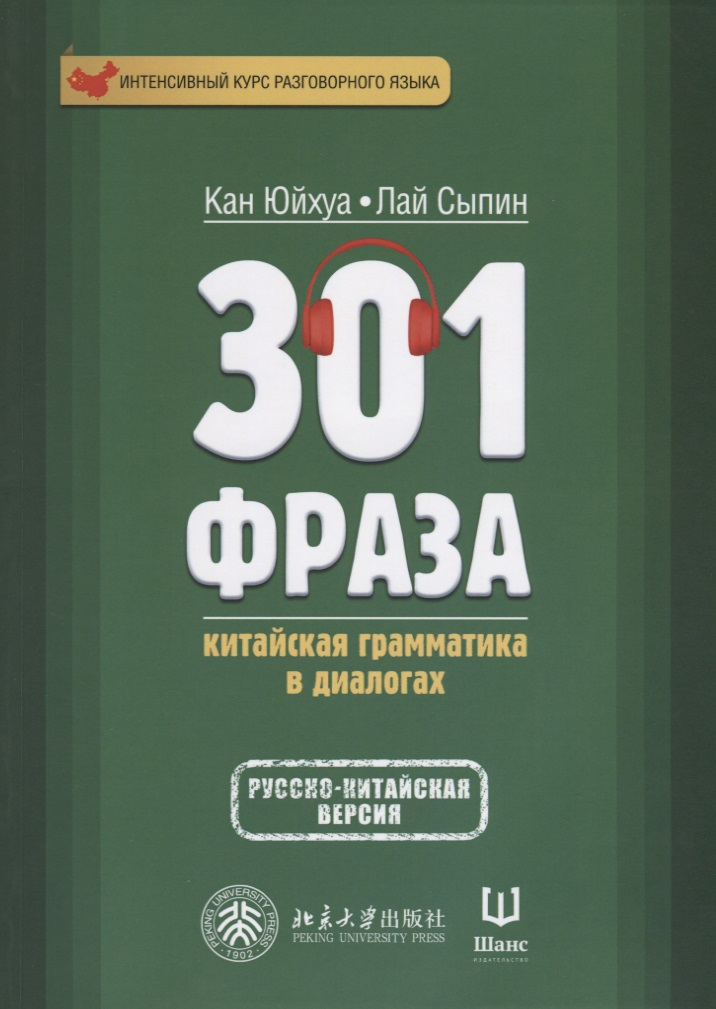 Книга 301 фраза. Китайская грамматика в диалогах. Том 1. Кан Юйхуа, Лай Сыпин