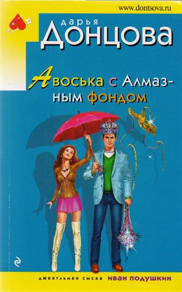 Донцова Д. Авоська с Алмазным фондом донцова д самовар с шампанским роман