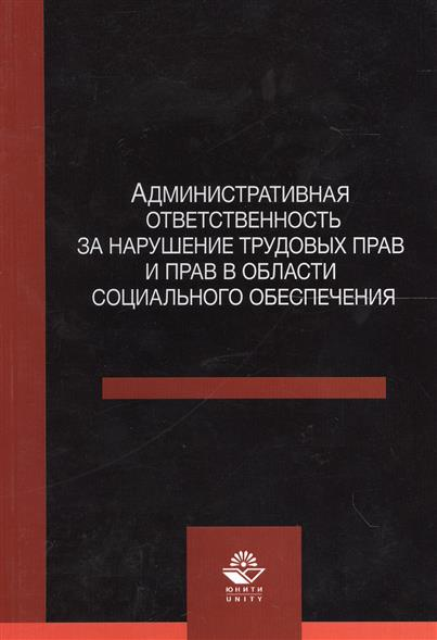 Административная ответственность за нарушение трудовых прав и прав в области социального обеспечения