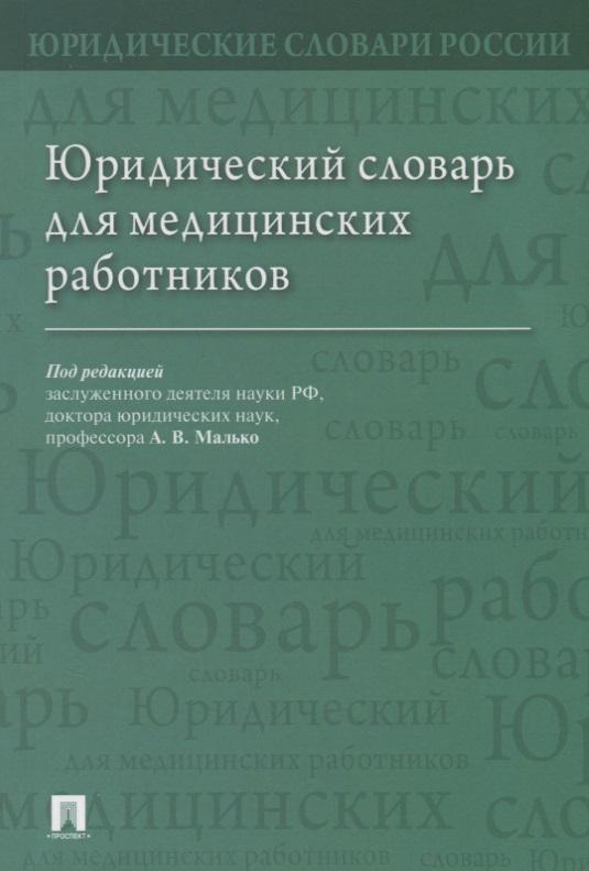 Малько А. (ред.) Юридический словарь для медицинских работников