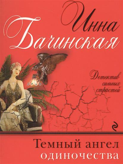 Бачинская И. Темный ангел одиночества ISBN: 9785699923397 харрис джоанн темный ангел