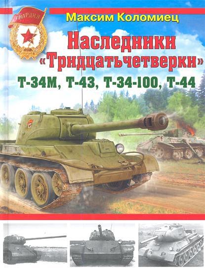 "Наследники ""Тридцатьчетверки"" - Т-34М, Т-43, Т-34-100, Т-44"