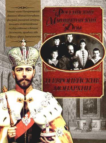 Федорченко В. Российский Императорский Дом и европейские монархии отсутствует российский царский и императорский дом