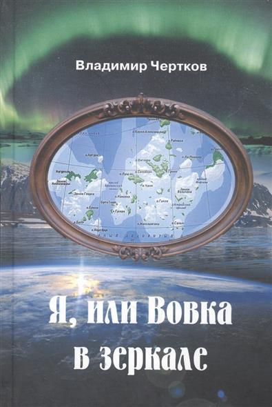 Фото Чертков В. Я, или Вовка в зеркале